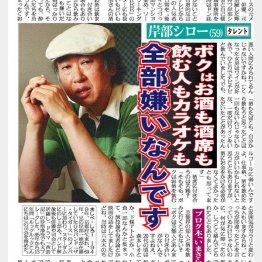 2008年8月5日付 日刊ゲンダイ連載「涙と笑いの私の酒人生」/(C)日刊ゲンダイ
