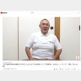堺雅人演じる半沢直樹のものまねをする松村邦洋(YouTube「松村邦洋のタメにならないチャンネル」から)