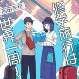 Go To!紙上で楽しむ海外旅行本特集