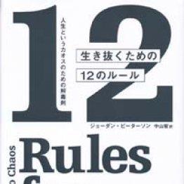 「生き抜くための12のルール」ジョーダン・ピーターソン著 中山宥訳