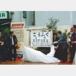 門真市のイベントで帯広市の駅標が紹介された(門真市提供)