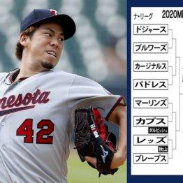 MLBプレーオフ組み合わせ決定 ツインズ前田は初戦先発予定