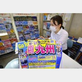 東京Go Toも予約が解禁した(C)共同通信社
