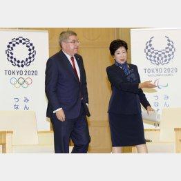 開催する方向へと大きく舵を切った(IOCのバッハ会長と小池都知事)/(C)日刊ゲンダイ