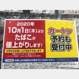 10月1日また税率アップ(C)日刊ゲンダイ