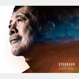 「STANDARD~THE BALLAD BEST~」(初回限定盤A)