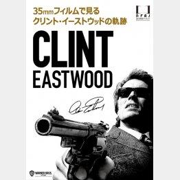 ワーナー・ブラザース・ジャパン共催上映「35mmフィルムで見るクリント・イーストウッドの軌跡」