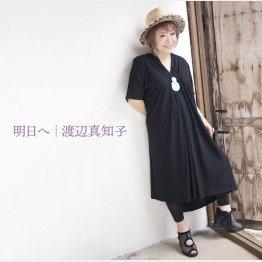 7月に新アルバム「明日へ」をリリース(提供写真)