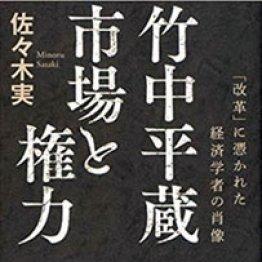 「竹中平蔵 市場と権力」佐々木実著/講談社文庫