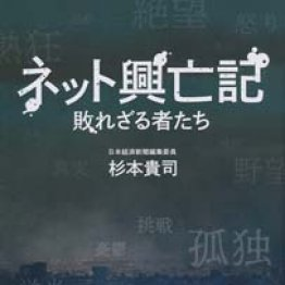 「ネット興亡記」杉本貴司著/日経BPM