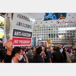 東京・渋谷駅前は抗議街宣でごった返し(C)日刊ゲンダイ