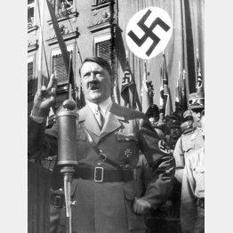 演説をするアドルフ・ヒトラー(C)DPA/共同通信イメージズ