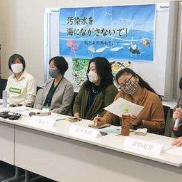 「汚染処理水を海に捨てるな」福島県内の女性市議らが怒り
