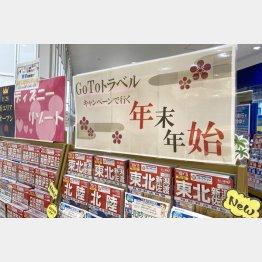 原資は国民の税金、SNSは「日当7万円」で大騒ぎ(C)日刊ゲンダイ