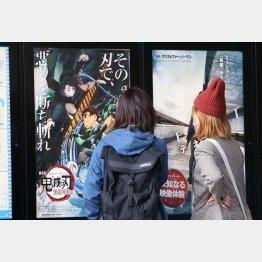 映画「鬼滅の刃」は3日間で興行収入46億円超の大ヒット(C)日刊ゲンダイ