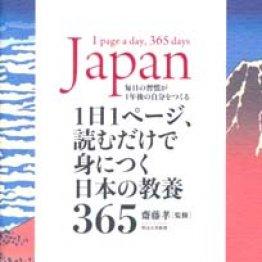 「1日1ページ、読むだけで身につく日本の教養365」齋藤孝監修/文響社