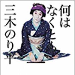 藤井青銅(作家・脚本家)