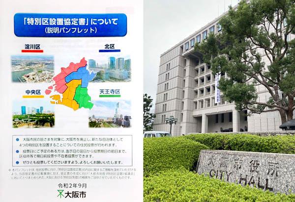 大阪市はパンフレット発行でも推進(C)日刊ゲンダイ