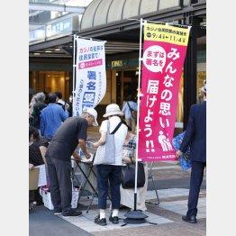 ただでさえ横浜市民の7割近くがカジノ反対(C)日刊ゲンダイ