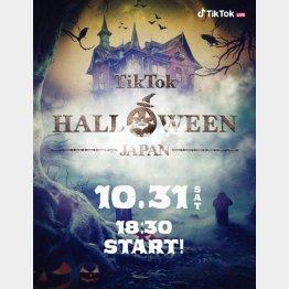 「TikTok HALLOWEEN JAPAN」/(提供写真)