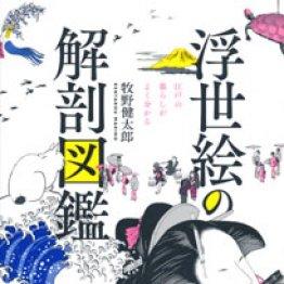 「浮世絵の解剖図鑑」牧野健太郎著
