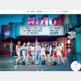 (「NiziU(ニジュー)」 オフィシャル・ウェブサイトから)