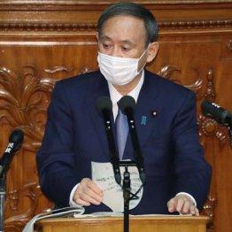 菅首相で国は持つのか 所信表明は歴史に残るスッカラカン