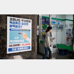 ソウル市民の不安は増すばかり(C)ロイター