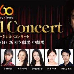ホリプロが豪華オールスターでミュージカルコンサート開催