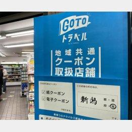 電子クーポンは各地で利用できる(C)日刊ゲンダイ