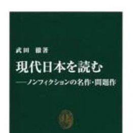 成田龍一(歴史学者)