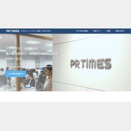 PR TIMESの公式HP