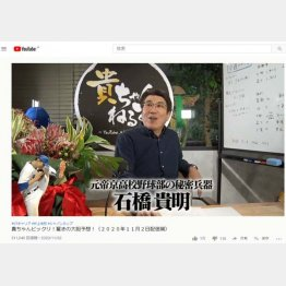 石橋貴明の「貴ちゃんねるず」も大人気(ユーチューブから)
