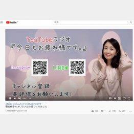 (「菊池桃子のYouTubeチャンネル」から)