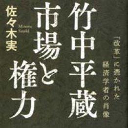 石井妙子(作家)
