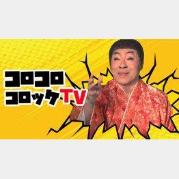 YouTubeチャンネル「コロコロコロッケTV」開設(提供写真)