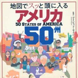 「地図でスッと頭に入るアメリカ50州」デイビッド・セイン監修