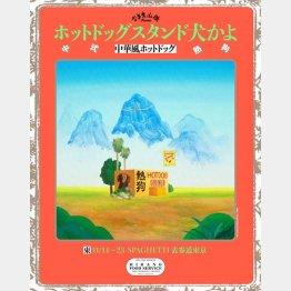 平野紗季子プロデュースによる「『ホットドックスタンド犬かよ』 by HIRANO FOOD SERVICE」(11月14日~23日)