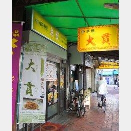 「大貫」は尼崎中央商店街に入って30秒くらいで右折し10秒ほどで見つかる(C)日刊ゲンダイ