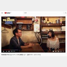 高橋さんのチャンネル。右はタレントの瀬名葉月さん(2丁目税理士チャンネルのユーチューブから)