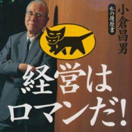 ヤマト運輸 小倉昌男「役人と交渉するときは下手に出たらダメだ」