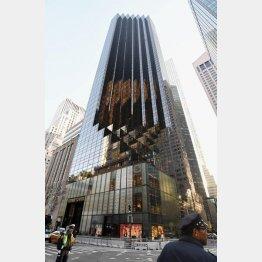 一時は北朝鮮・平壌建設構想も(米NYのトランプ・タワー)/(C)共同通信社