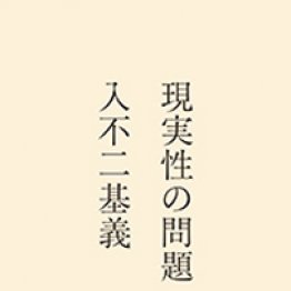 倉阪鬼一郎(作家)