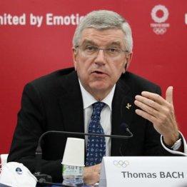IOCの呆れた「二枚舌」…五輪強行も国際会議は延期の矛盾
