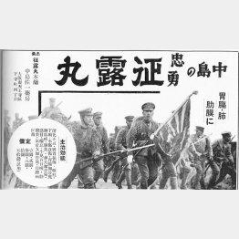 朝日新聞社「新日本大観附満州国 レンズを透して見たニッポンのガイドブック」から(C)Wikimedia Commons