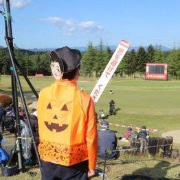 無観客を続行 日本ゴルフ界の問題は組織形態とファン不在
