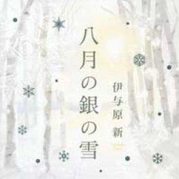 「八月の銀の雪」伊与原新著
