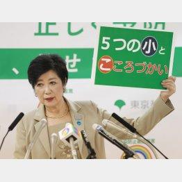 11月19日、臨時の記者会見にのぞむ小池百合子東京都知事(C)日刊ゲンダイ