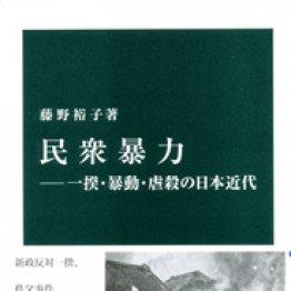 「民衆暴力 一揆・暴動・虐殺の日本近代」藤野裕子著/中公新書/820円+税