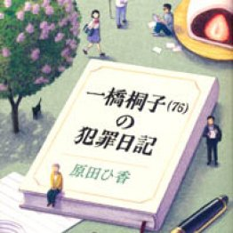 中澤日菜子(作家)